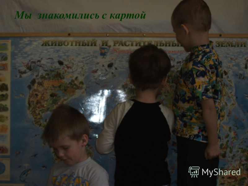 Мы знакомились с картой