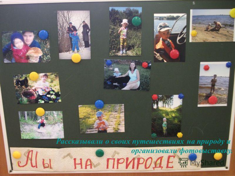 Рассказывали о своих путешествиях на природу и организовали фотовыставку.