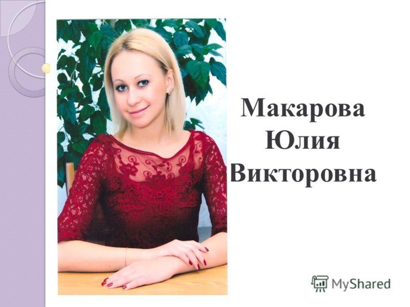 Макарова Юлия Викторовна