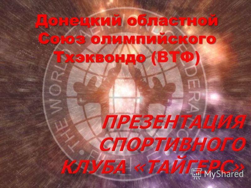 Донецкий областной Союз олимпийского Тхэквондо Донецкий областной Союз олимпийского Тхэквондо (ВТФ)