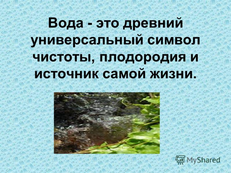 Вода - это древний универсальный символ чистоты, плодородия и источник самой жизни.