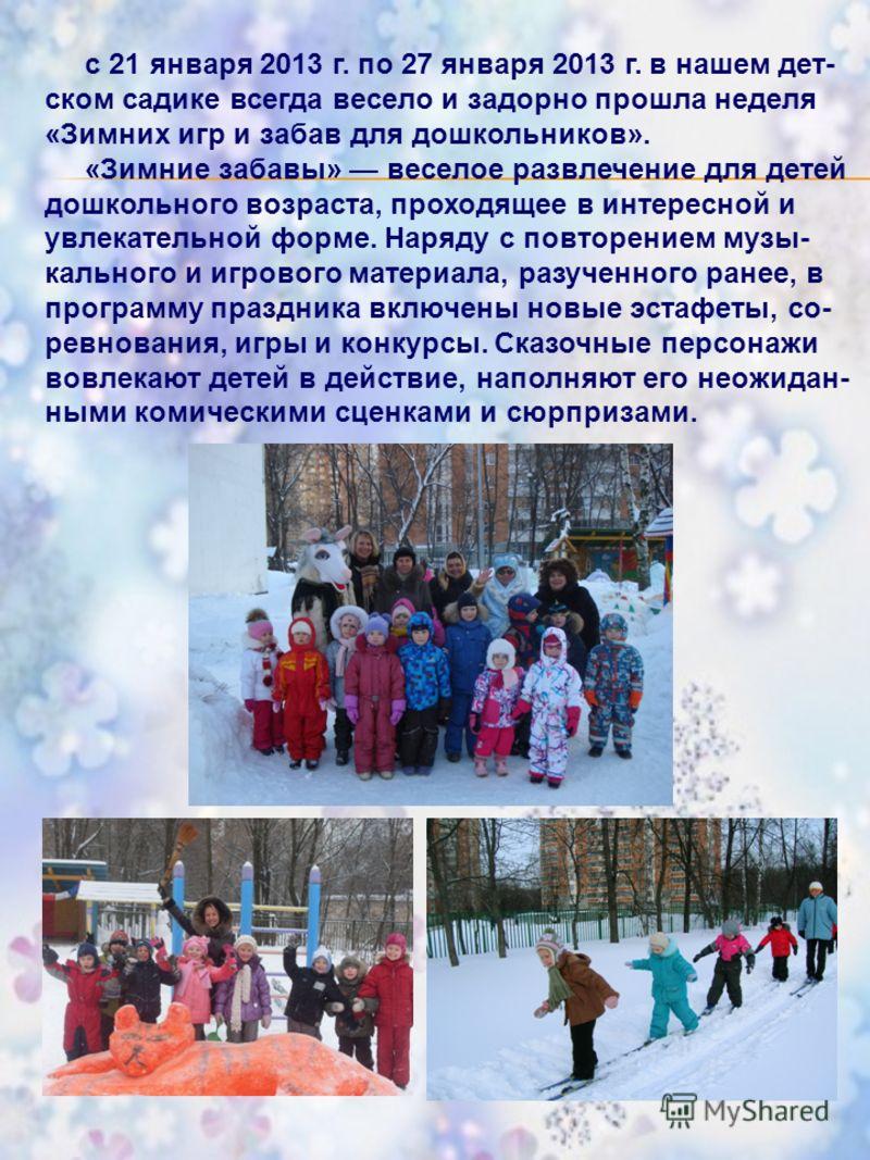 Игр и забав для дошкольников зимние