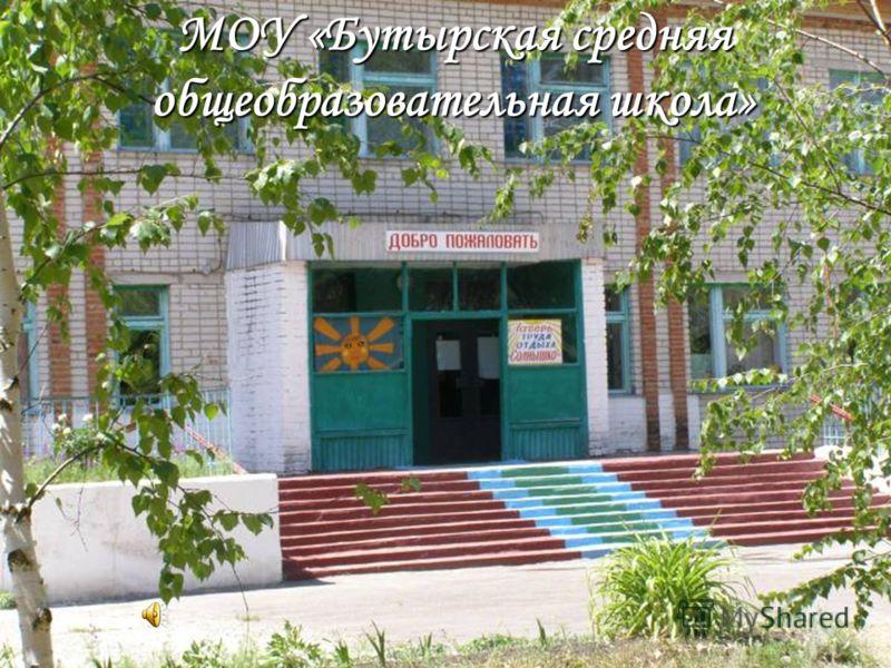 МОУ «Бутырская средняя общеобразовательная школа»