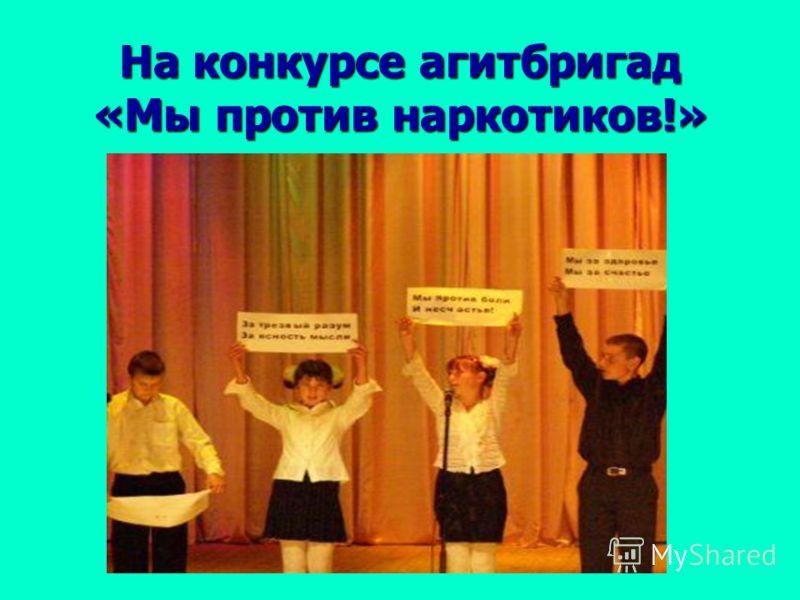 На конкурсе агитбригад «Мы против наркотиков!»