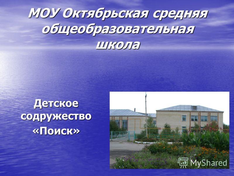 МОУ Октябрьская средняя общеобразовательная школа Детское содружество «Поиск»