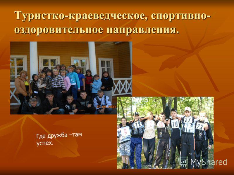 Туристко-краеведческое, спортивно- оздоровительное направления. Где дружба –там успех.