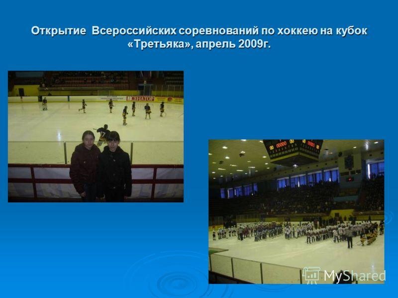Открытие Всероссийских соревнований по хоккею на кубок «Третьяка», апрель 2009г.