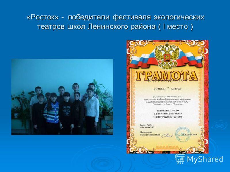 «Росток» - победители фестиваля экологических театров школ Ленинского района ( I место )