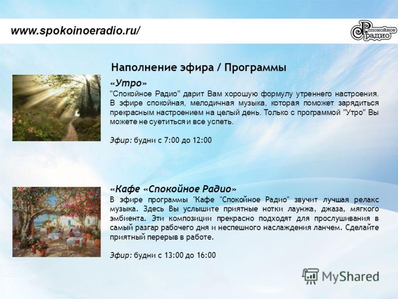 Наполнение эфира / Программы www.spokoinoeradio.ru/ «Утро»