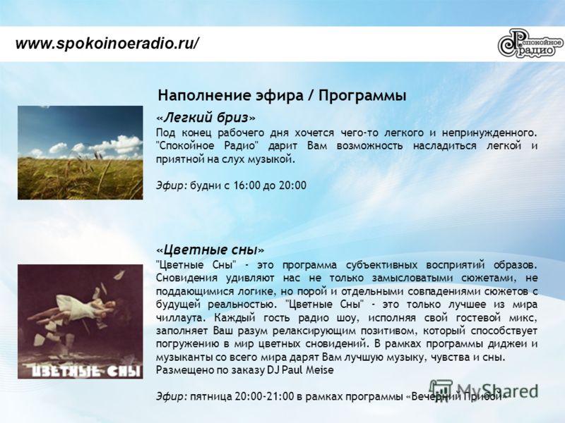 Наполнение эфира / Программы www.spokoinoeradio.ru/ «Цветные сны»