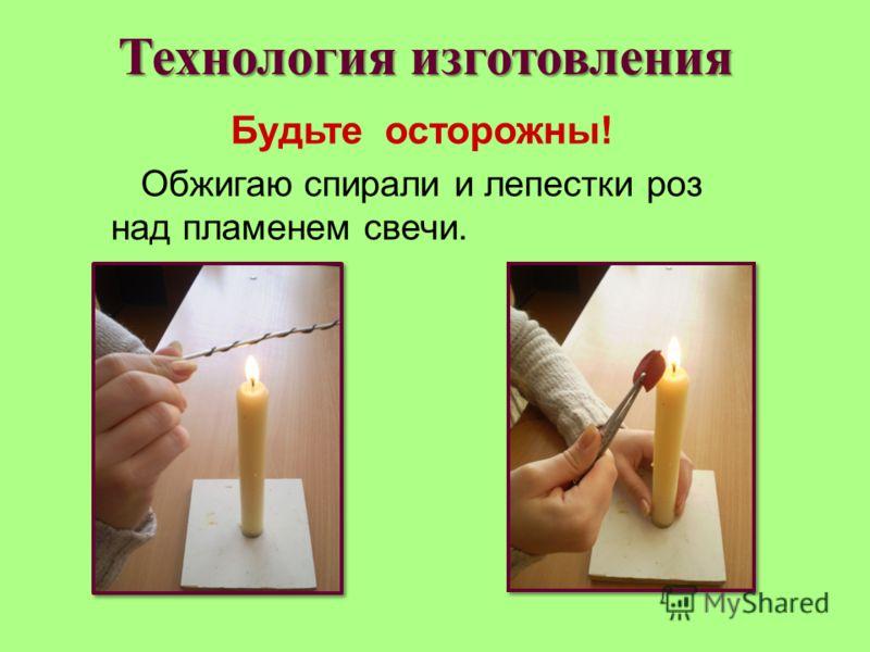 Технология изготовления Обжигаю спирали и лепестки роз над пламенем свечи. Будьте осторожны!