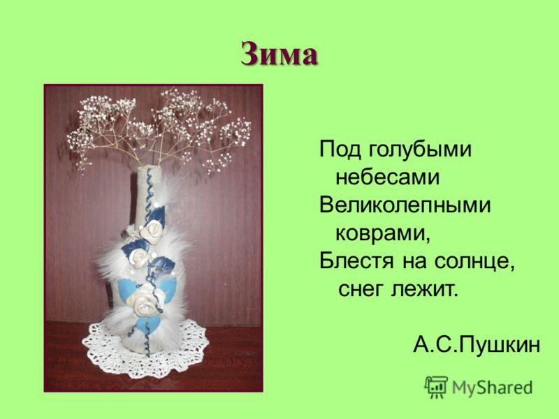 Зима Под голубыми небесами Великолепными коврами, Блестя на солнце, снег лежит. А.С.Пушкин