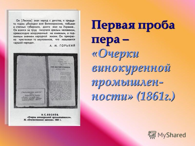 Первая проба пера – «Очерки винокуренной промышлен- ности» (1861г.)