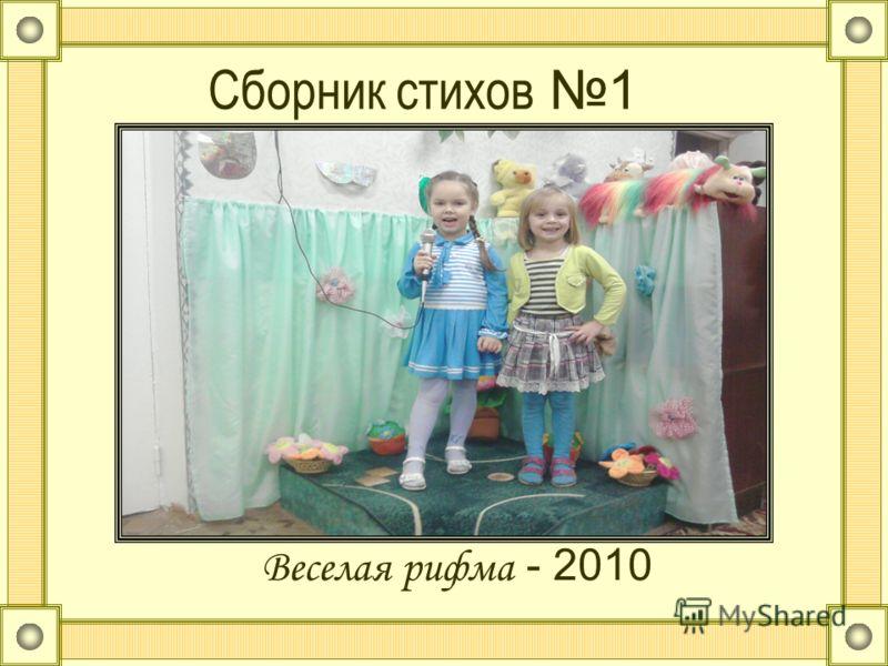 Сборник стихов 1 Веселая рифма - 2010