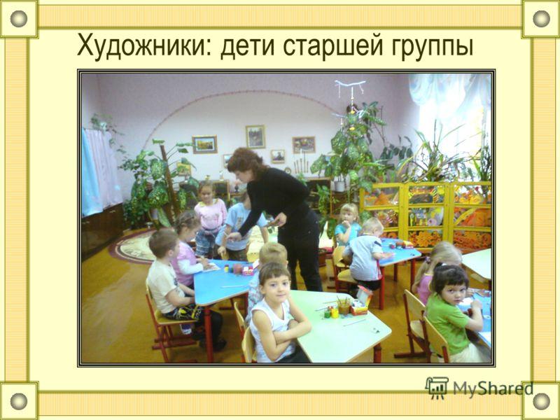 Художники: дети старшей группы
