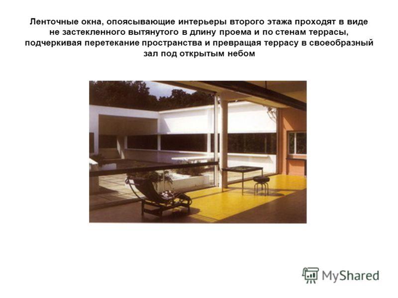Ленточные окна, опоясывающие интерьеры второго этажа проходят в виде не застекленного вытянутого в длину проема и по стенам террасы, подчеркивая перетекание пространства и превращая террасу в своеобразный зал под открытым небом
