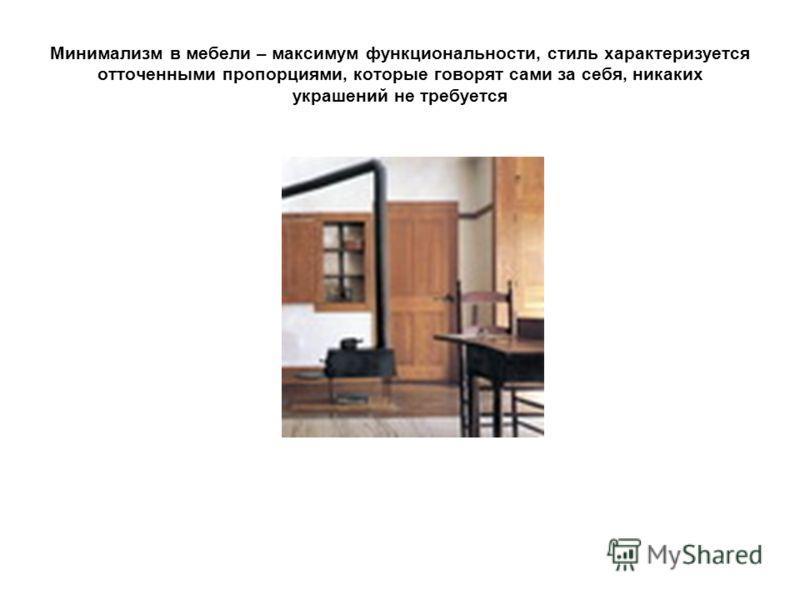 Минимализм в мебели – максимум функциональности, стиль характеризуется отточенными пропорциями, которые говорят сами за себя, никаких украшений не требуется