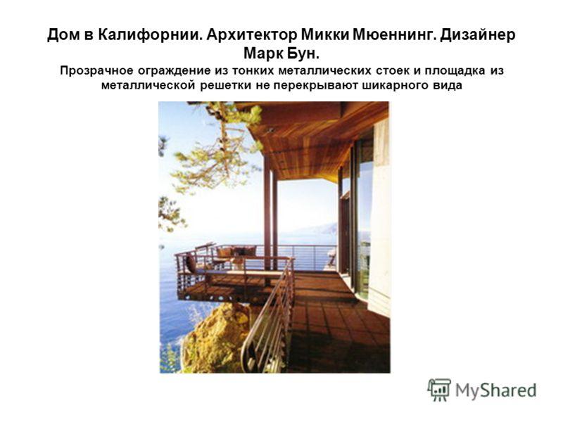 Дом в Калифорнии. Архитектор Микки Мюеннинг. Дизайнер Марк Бун. Прозрачное ограждение из тонких металлических стоек и площадка из металлической решетки не перекрывают шикарного вида