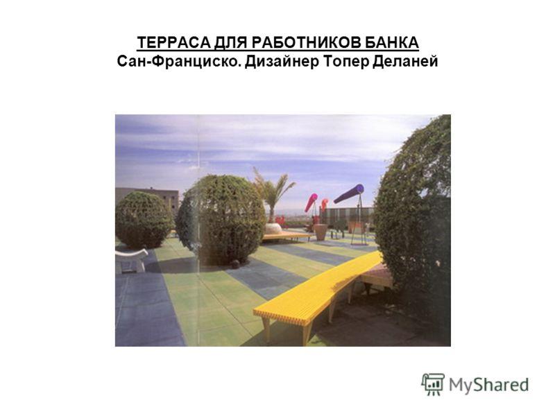 ТЕРРАСА ДЛЯ РАБОТНИКОВ БАНКА Сан-Франциско. Дизайнер Топер Деланей