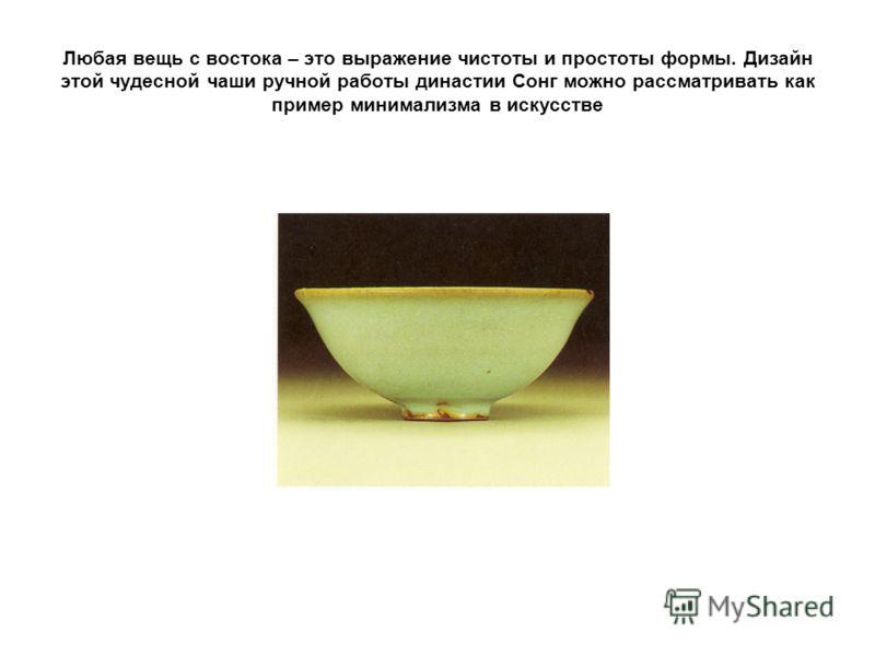 Любая вещь с востока – это выражение чистоты и простоты формы. Дизайн этой чудесной чаши ручной работы династии Сонг можно рассматривать как пример минимализма в искусстве