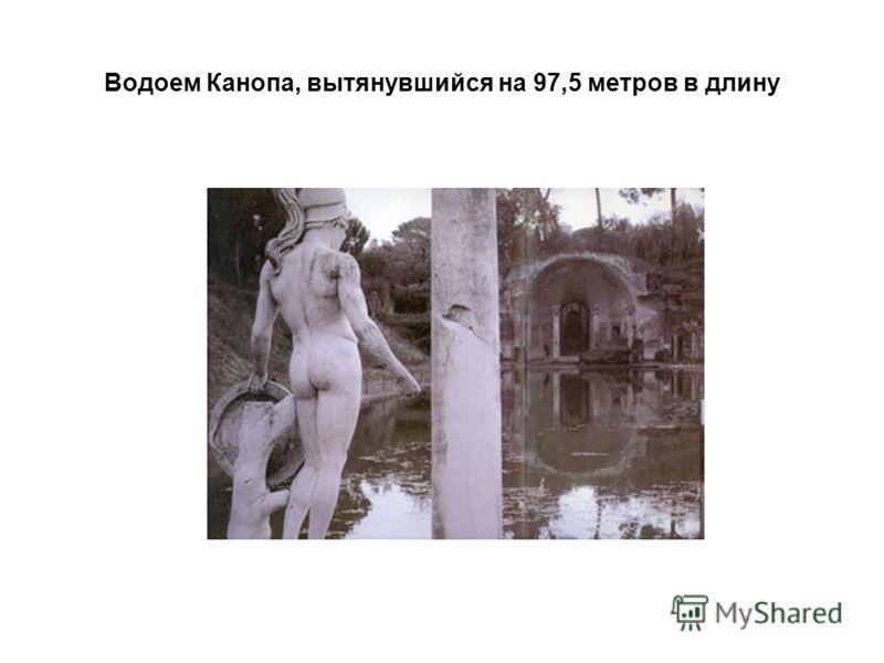 Водоем Канопа, вытянувшийся на 97,5 метров в длину