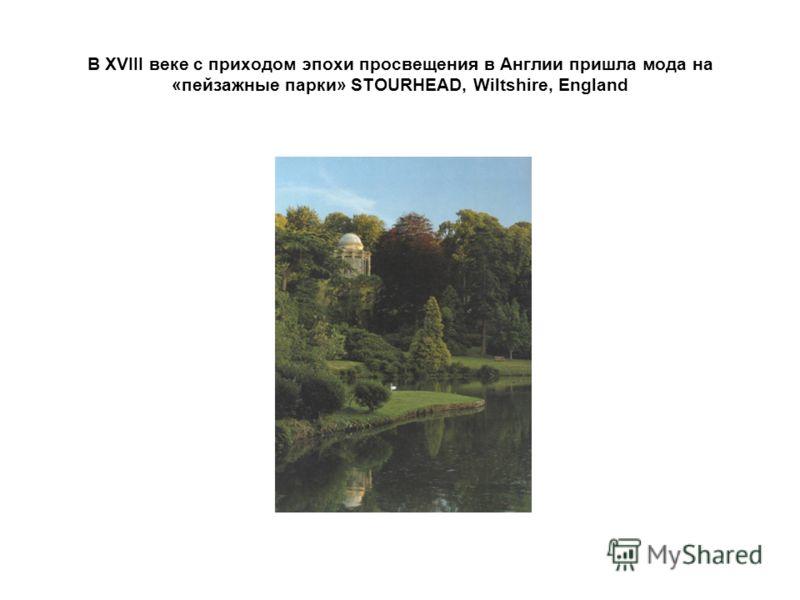В XVIII веке с приходом эпохи просвещения в Англии пришла мода на «пейзажные парки» STOURHEAD, Wiltshire, England