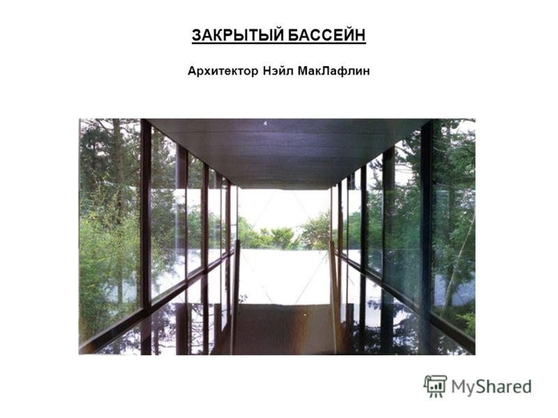 ЗАКРЫТЫЙ БАССЕЙН Архитектор Нэйл МакЛафлин