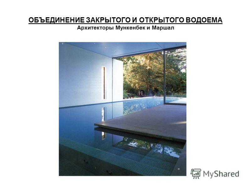 ОБЪЕДИНЕНИЕ ЗАКРЫТОГО И ОТКРЫТОГО ВОДОЕМА Архитекторы Мункенбек и Маршал