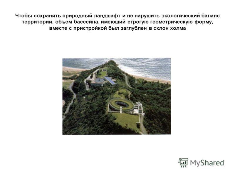 Чтобы сохранить природный ландшафт и не нарушить экологический баланс территории, объем бассейна, имеющий строгую геометрическую форму, вместе с пристройкой был заглублен в склон холма