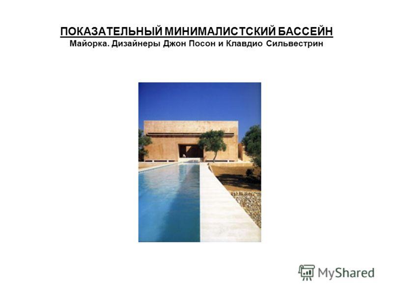ПОКАЗАТЕЛЬНЫЙ МИНИМАЛИСТСКИЙ БАССЕЙН Майорка. Дизайнеры Джон Посон и Клавдио Сильвестрин