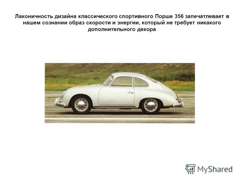Лаконичность дизайна классического спортивного Порше 356 запечатлевает в нашем сознании образ скорости и энергии, который не требует никакого дополнительного декора