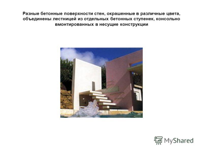 Разные бетонные поверхности стен, окрашенные в различные цвета, объединены лестницей из отдельных бетонных ступенек, консольно вмонтированных в несущие конструкции