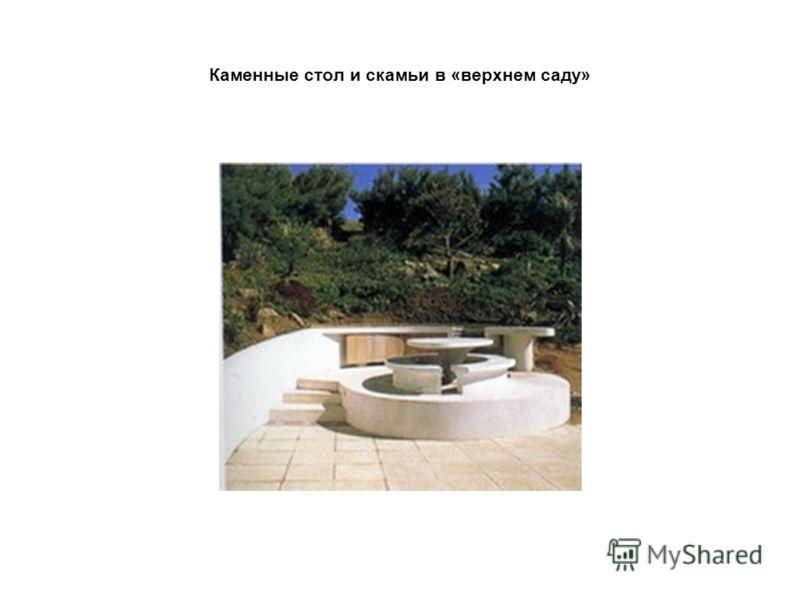Каменные стол и скамьи в «верхнем саду»