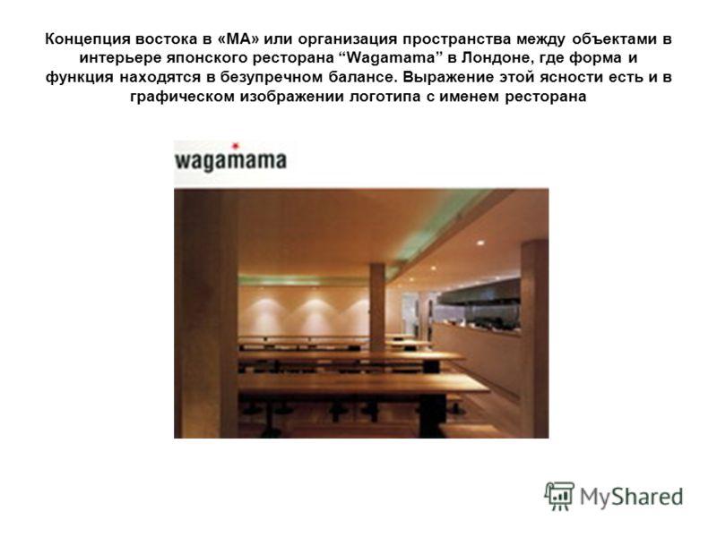 Концепция востока в «MA» или организация пространства между объектами в интерьере японского ресторана Wagamama в Лондоне, где форма и функция находятся в безупречном балансе. Выражение этой ясности есть и в графическом изображении логотипа с именем р