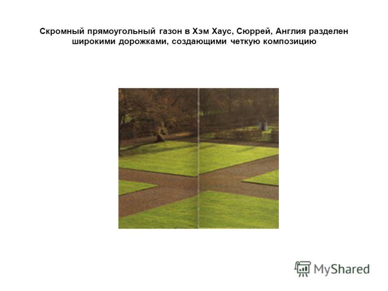 Скромный прямоугольный газон в Хэм Хаус, Сюррей, Англия разделен широкими дорожками, создающими четкую композицию