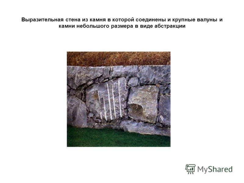 Выразительная стена из камня в которой соединены и крупные валуны и камни небольшого размера в виде абстракции
