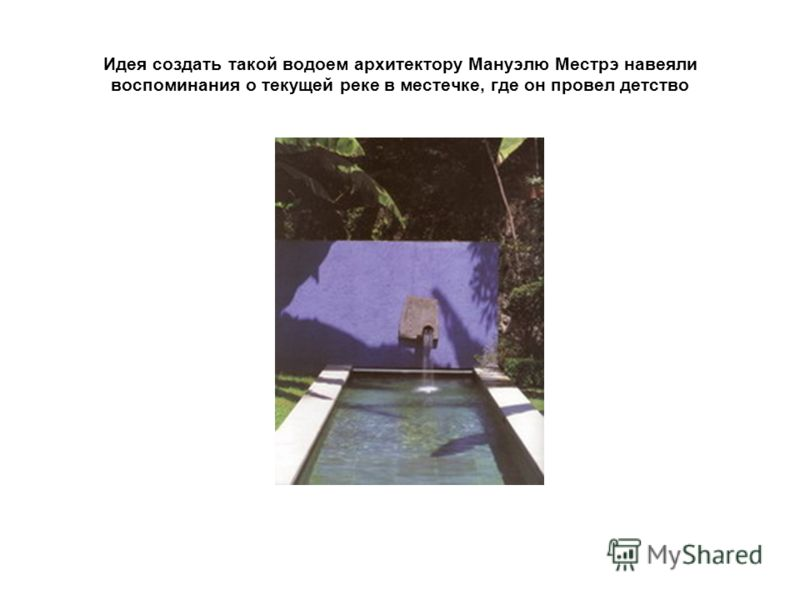 Идея создать такой водоем архитектору Мануэлю Местрэ навеяли воспоминания о текущей реке в местечке, где он провел детство