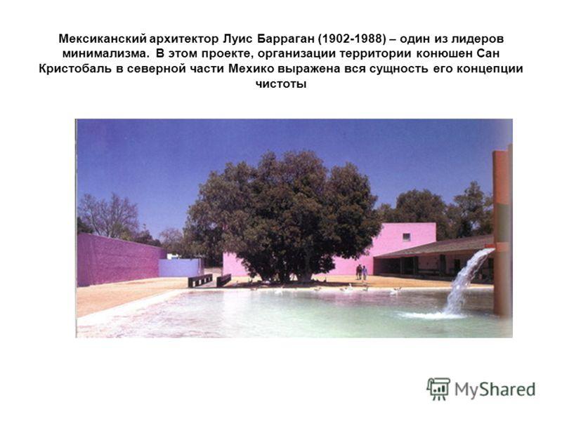 Мексиканский архитектор Луис Барраган (1902-1988) – один из лидеров минимализма. В этом проекте, организации территории конюшен Сан Кристобаль в северной части Мехико выражена вся сущность его концепции чистоты