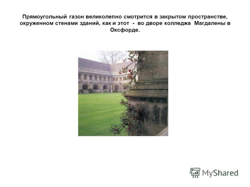 Прямоугольный газон великолепно смотрится в закрытом пространстве, окруженном стенами зданий, как и этот - во дворе колледжа Магдалены в Оксфорде.