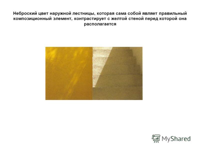 Неброский цвет наружной лестницы, которая сама собой являет правильный композиционный элемент, контрастирует с желтой стеной перед которой она располагается