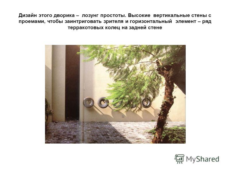 Дизайн этого дворика – лозунг простоты. Высокие вертикальные стены с проемами, чтобы заинтриговать зрителя и горизонтальный элемент – ряд терракотовых колец на задней стене