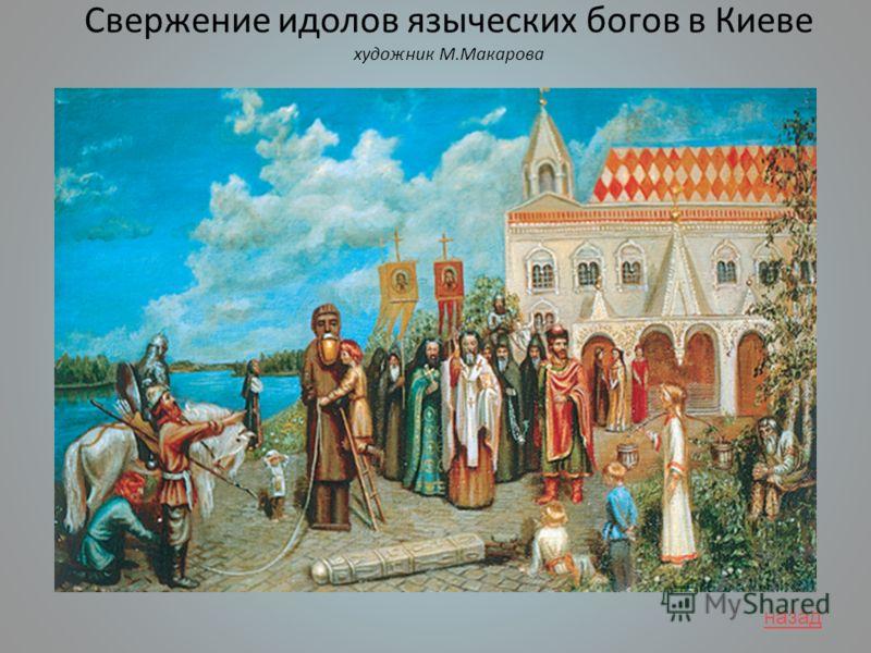 Свержение идолов языческих богов в Киеве художник М.Макарова назад
