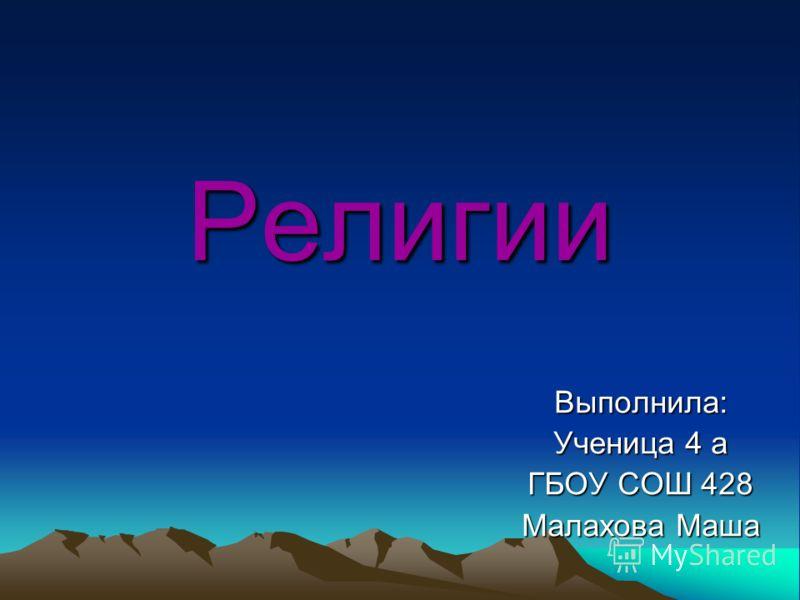 Религии Выполнила: Ученица 4 а ГБОУ СОШ 428 Малахова Маша