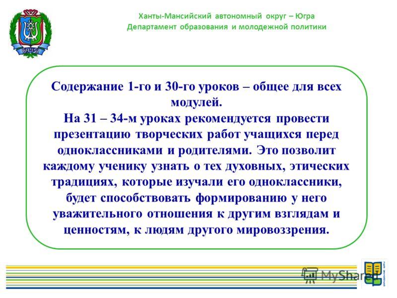 13 Ханты-Мансийский автономный округ – Югра Департамент образования и молодежной политики Содержание 1-го и 30-го уроков – общее для всех модулей. На 31 – 34-м уроках рекомендуется провести презентацию творческих работ учащихся перед одноклассниками