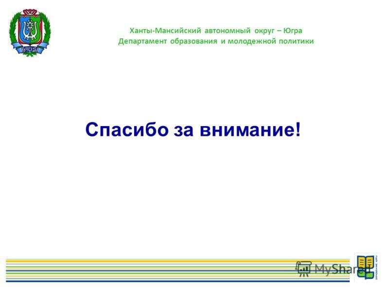 15 Ханты-Мансийский автономный округ – Югра Департамент образования и молодежной политики Спасибо за внимание!