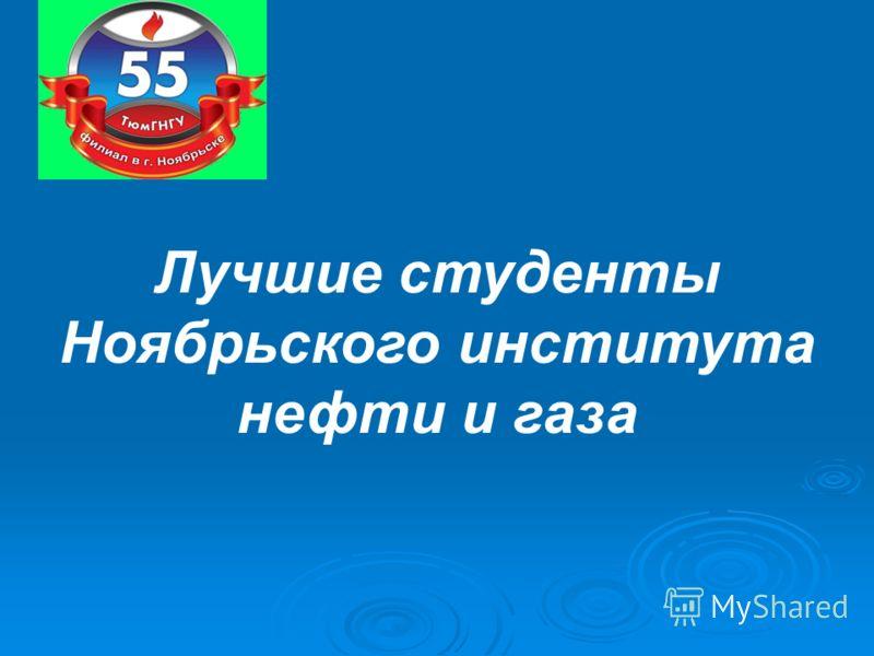Лучшие студенты Ноябрьского института нефти и газа