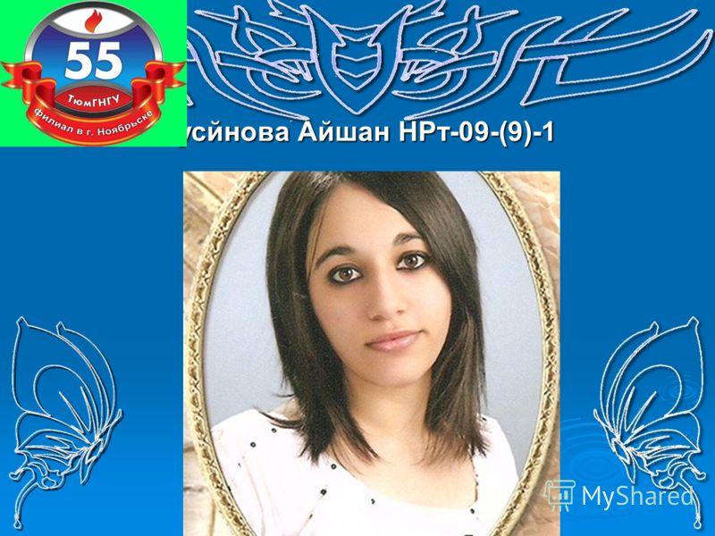 Гусйнова Айшан НРт-09-(9)-1