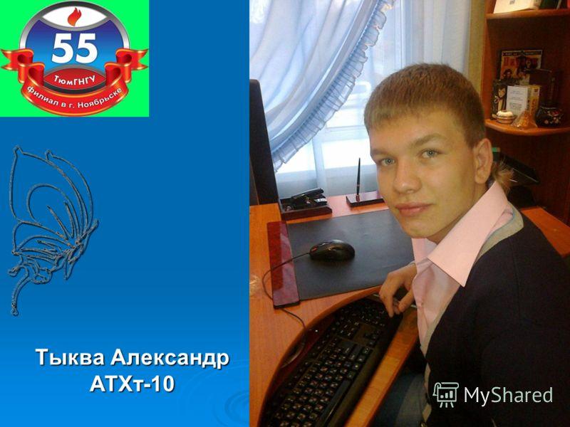Тыква Александр АТХт-10