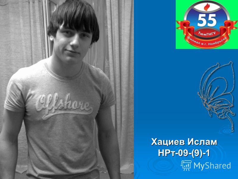 Хациев Ислам НРт-09-(9)-1