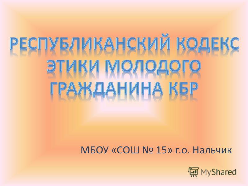 МБОУ «СОШ 15» г.о. Нальчик